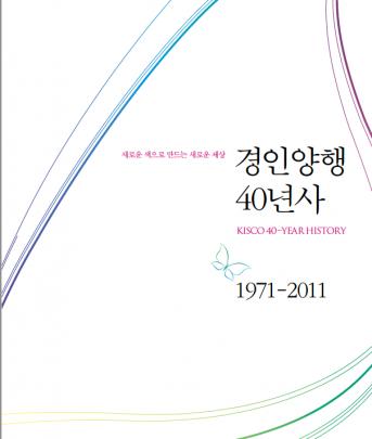 KISCO_40Year_History_Book