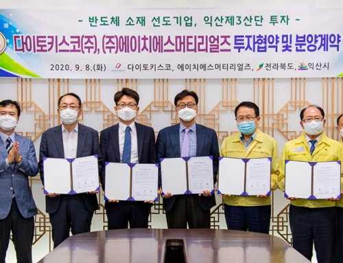 DKC Signs MOU to expand Iksan Production Site