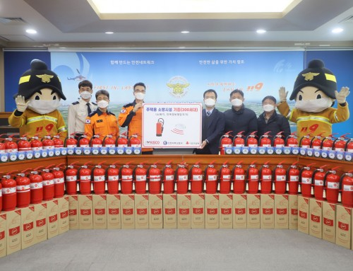 Donation Ceremony for Fire Safety Equipment