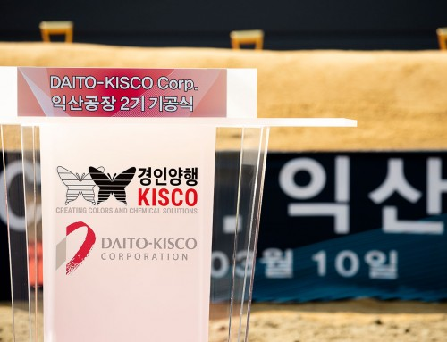 Groundbreaking ceremony for DKC 2nd extension construction