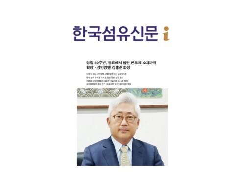 창립 50주년 – 한국섬유신문사 인터뷰